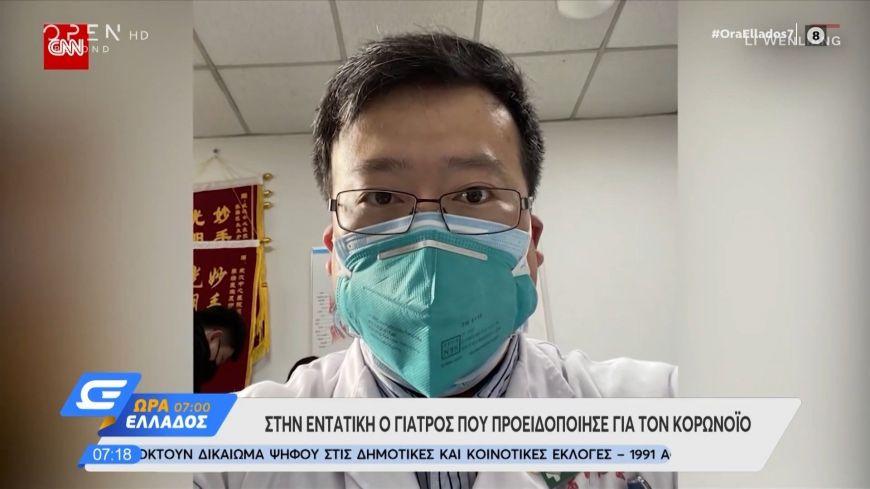 Στην εντατική ο γιατρός που προειδοποίησε για τον κορωνοϊό