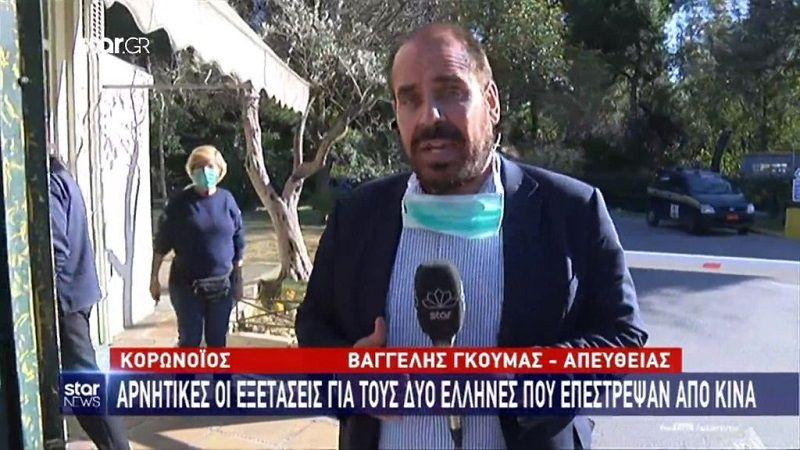 Κορωνοϊός: Αρνητικές οι εξετάσεις για τους δύο Έλληνες που επέστρεψαν από Κίνα