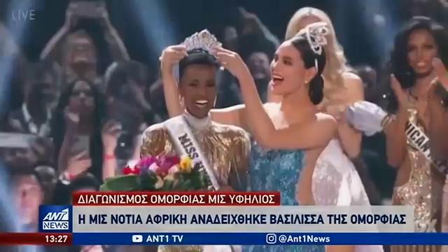 Η Μις Νότιος Αφρική αναδείχθηκε ως η ομορφότερη γυναίκα του κόσμου
