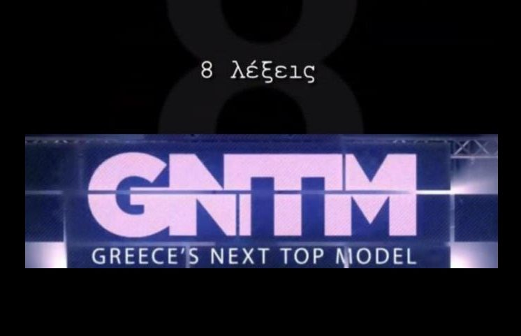 GNTM VS 8 Λέξεις: Αναμετρήθηκαν για πρώτη φορά στην τηλεθέαση και δείτε τι έγινε