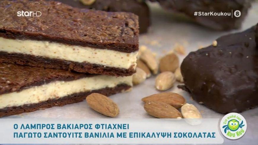 Παγωτό σάντουιτς βανίλια με επικάλυψη σοκολάτας από τον Λάμπρο Βακιάρο