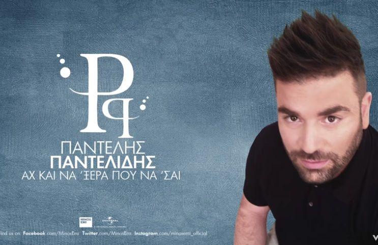 Παντελής Παντελίδης // Νο1 στο Ifpi Albums Chart με το νέο του album