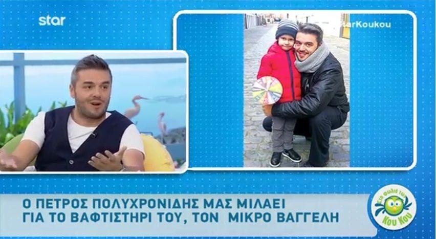 Πέτρος Πολυχρονίδης: Ευχάριστα νέα για την υγεία του μικρού Βαγγέλη- «Είναι πολύ καλά, έχει ολοκληρώσει το 30% της θεραπείας του...» (Video)