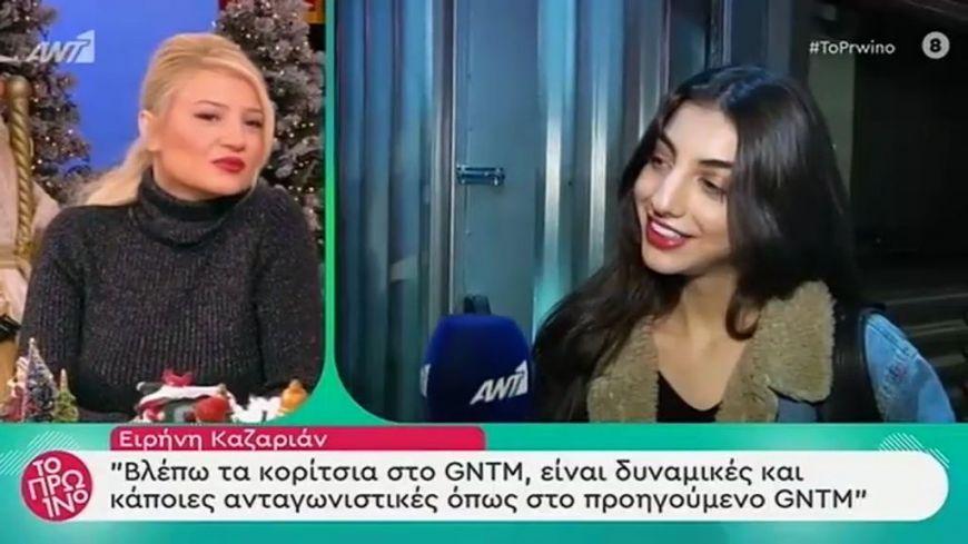 Ειρήνη Καζαριάν: Πιστεύω ότι το GNTM θα το κερδίσει η...