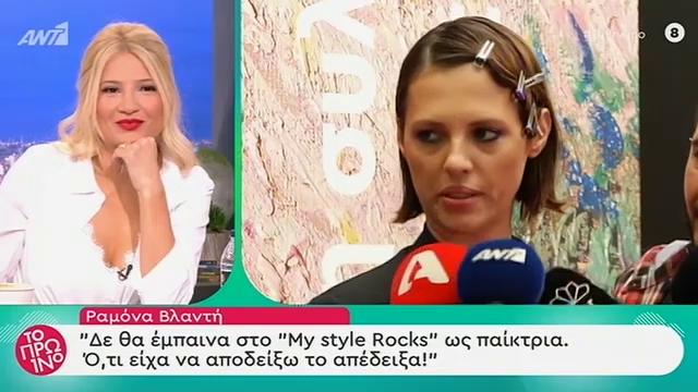 Ραμόνα: Η Αλεξανδράκη να μην έχει κριτή στο My Style Rocks γιατί όπως θα μπει θα βγει