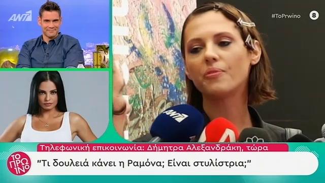 Δήμητρα Αλεξανδράκη:Άμα δω τη Ραμόνα Βλαντή θα της δώσω μια μπανάνα και θα της πω