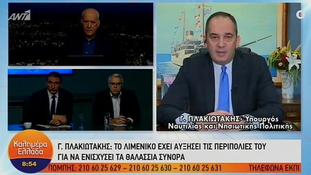 Έσβησαν τα φώτα στο «Καλημέρα Ελλάδα»-Η αντίδραση του Γιώργου Παπαδάκη