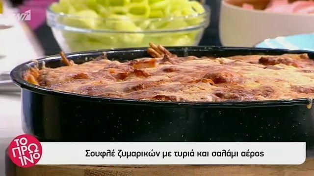 Σουφλέ ζυμαρικών με τυριά και σαλάμι αέρος!