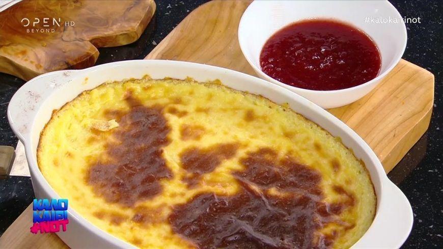 Γαλατόπιτα με σάλτσα φράουλας από τον Γιώργο Πορφύρη