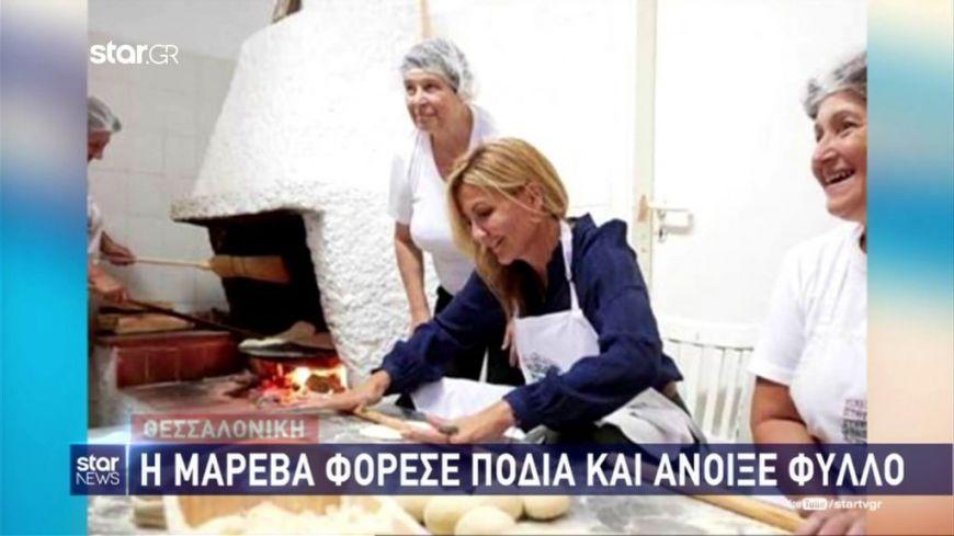 H Μαρέβα Μητσοτάκη φόρεσε ποδιά, άνοιξε φύλλο και έψησε πίτα!