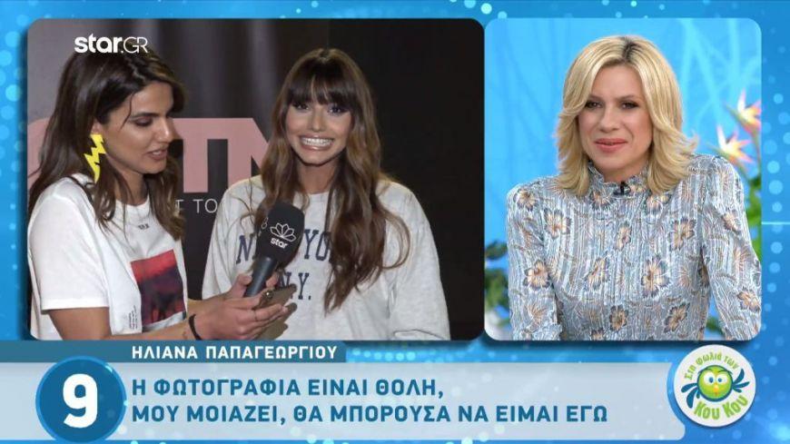 Hλιάνα Παπαγεωργίου: Με λαμπερό χαμόγελο απάντησε για τη σχέση της με τον Snik και σχεδόν την επιβεβαίωσε!