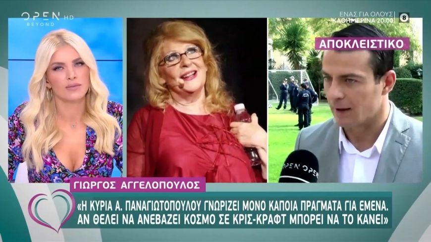 Η απάντηση του Ντάνου στην Άννα Παναγιωτοπούλου: Η κυρία Παναγιωτοπούλου ίσως γνωρίζει λίγα πράγματα για μένα...