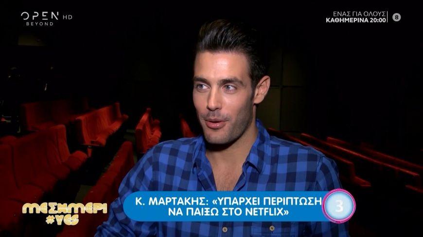 Κώστας Μαρτάκης: Είμαι πολύ καλά στα προσωπικά μου... Κατάλαβες!
