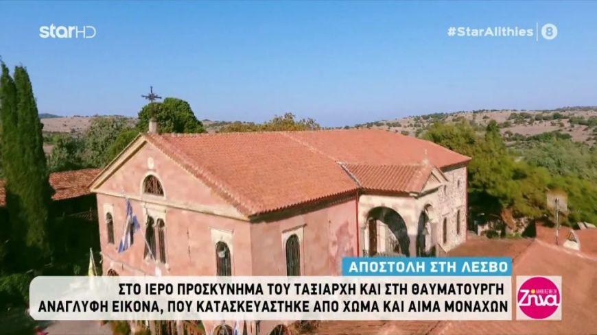 Συγκλονίζουν οι μαρτυρίες πιστών που βίωσαν το θαύμα του Ταξιάρχη στη Λέσβο