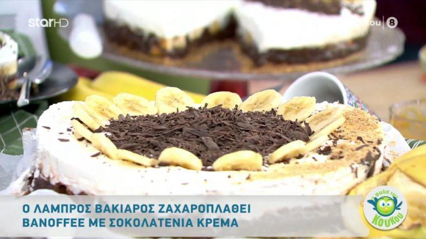 Banoffee με σοκολατένια κρέμα από τον Λάμπρο Βακιάρο