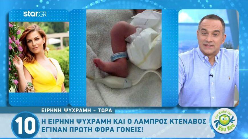 Η Ειρήνη Ψυχράμη και ο Λάμπρος Κτεναβός έγιναν πρώτη φορά γονείς! Όσα δήλωσε η ηθοποιός