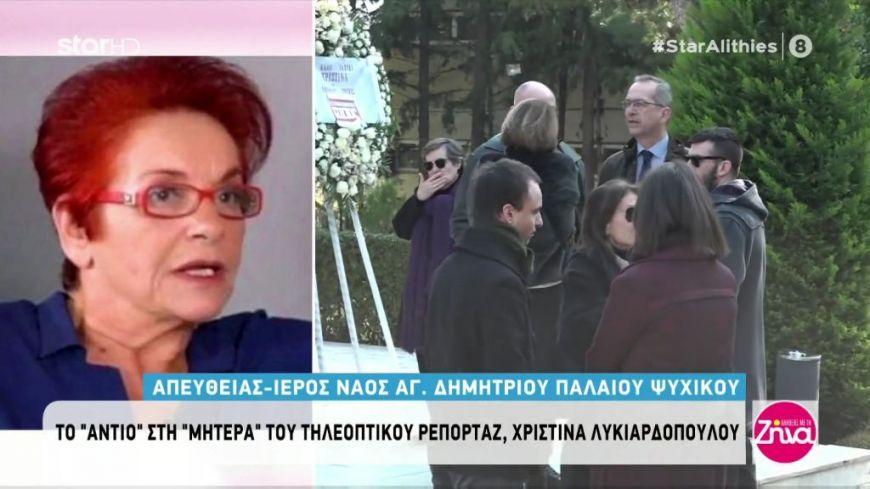 Κηδεία Χριστίνας Λυκιαρδοπούλου: Θλίψη στο τελευταίο «αντίο»