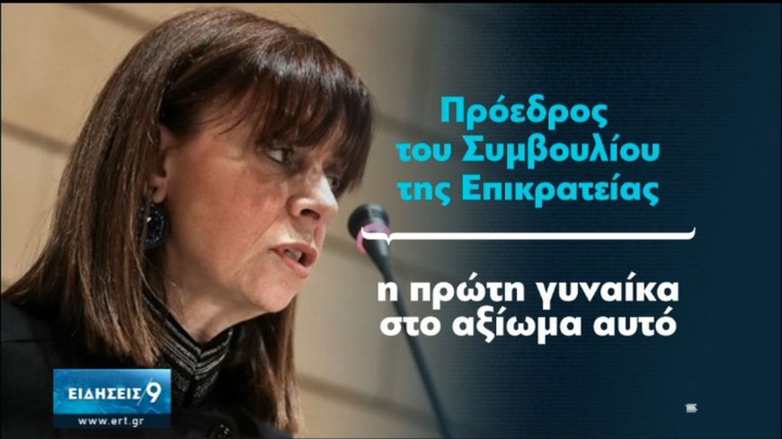 Ποια είναι η Αικατερίνη Σακελλαροπούλου