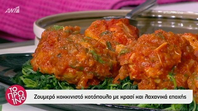 Ζουμερό κοκκινιστό κοτόπουλο με κρασί και λαχανικά εποχής!