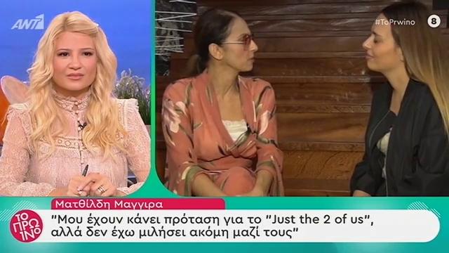 Ματθίλδη Μαγγίρα: Μου έχουν κάνει πρόταση για το
