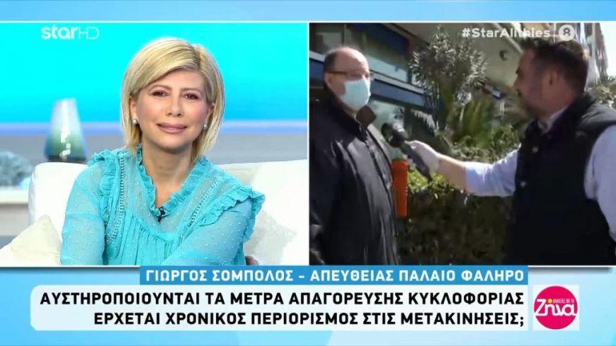 Αθήνα: Ελεγχόμενα τα πράγματα στον Φλοίσβο