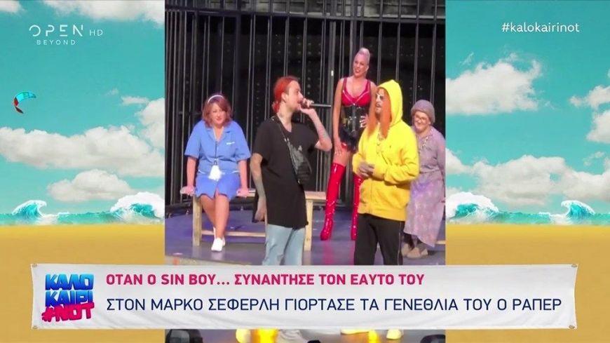Sin Boy: Γιόρτασε τα γενέθλια του ο ράπερ-Δείτε τι έγινε