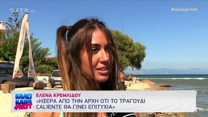 Έλενα Κρεμλίδου: Ήξερα από την αρχή ότι το τραγούδι «Caliente» θα γίνει επιτυχία