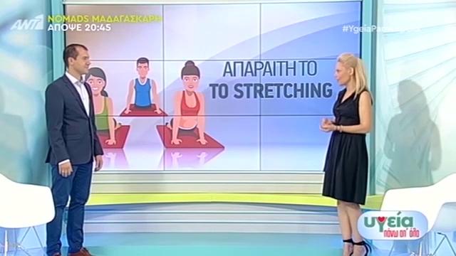 Το stretching και τα οφέλη που προσφέρει στον οργανισμό μας