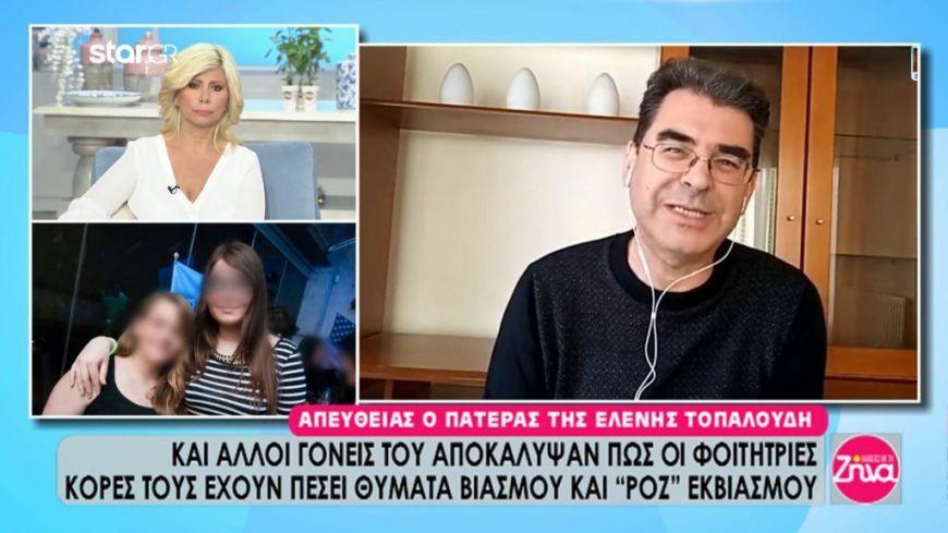 Γιάννης Τοπαλούδης: Όσα αποκάλυψε για τα τηλεφωνήματα που δέχτηκε από γονείς φοιτήτριων