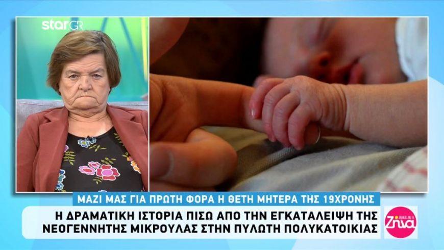 Όσα αποκάλυψε η θετή μητέρα της 19χρονης που εγκατέλειψε το μωρό της: Ο πατέρας του μωρού είναι ανήλικος - Ήρθε στο μαιευτήριο