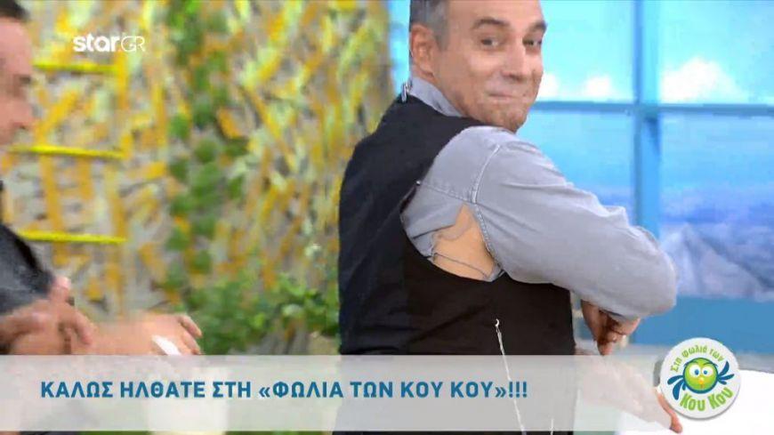 Τρελό γέλιο στους «Κου Κου» - Σκίστηκε το πουκάμισο του Κρατερού on air!