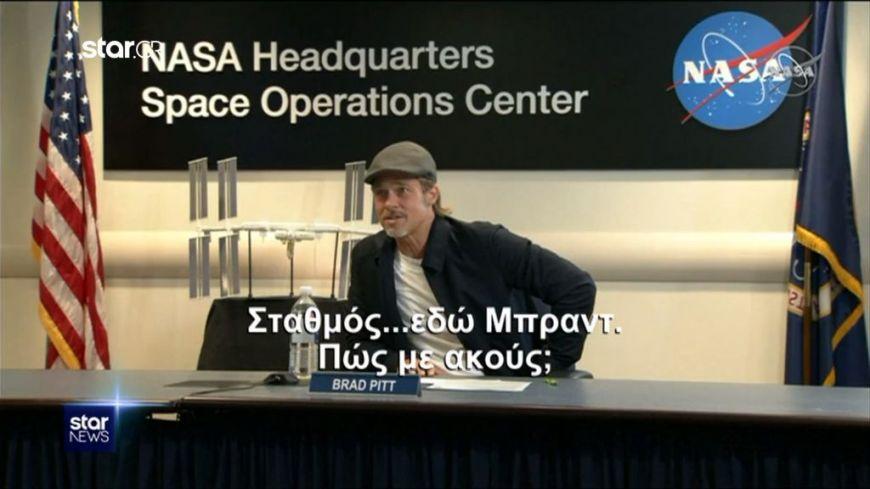 Ο Μπραντ Πιτ σε απευθείας σύνδεση με το διάστημα