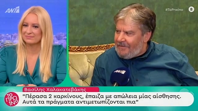 Bασίλης Χαλακατεβάκης: Πέρασα 2 καρκίνους, έπαιζα με απώλεια αίσθησης...