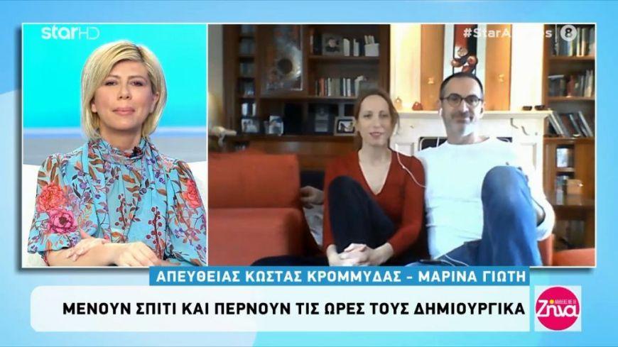 Κώστας Κρομμυδάς - Μαρίνα Γιώτη: Μένουν σπίτι και αποκαλύπτουν πως περνάνε τις ώρες τους