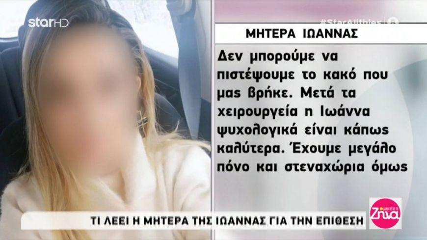 Επίθεση με βιτριόλι-Μητέρα Ιωάννας: Δεν μπορούμε να πιστέψουμε το κακό που μας βρήκε...