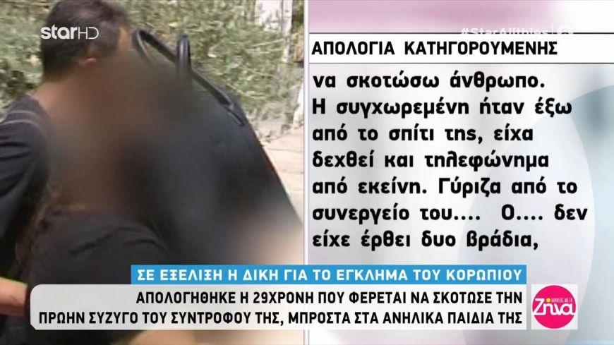 H απολογία της κατηγορουμένης για το έγκλημα στο Κορωπί: Δεν θυμάμαι πως πήρα το μαχαίρι και πως τη χτύπησα...