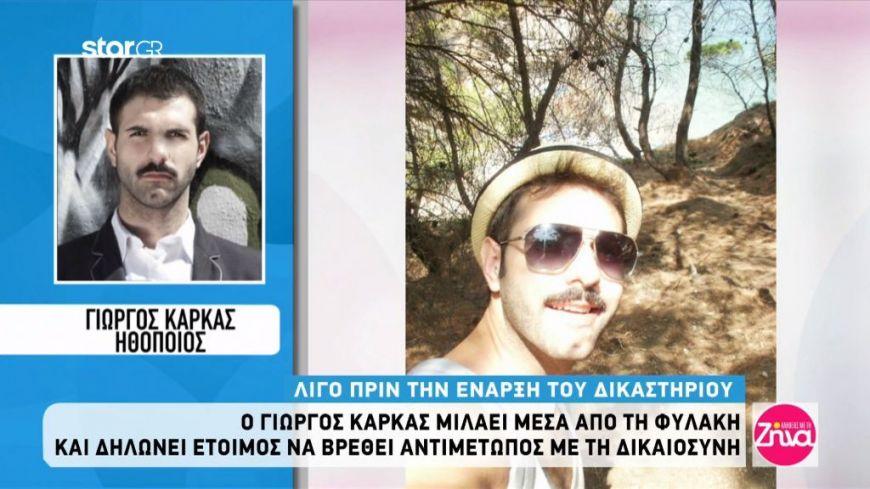 O ηθοποιός Γιώργος Καρκάς μέσα από τη φυλακή:Είμαι πανέτοιμος για το δικαστήριο. Θέλω κι εγώ να κάνω 2-3 ερωτήσεις σε αυτόν που με κατηγορεί!