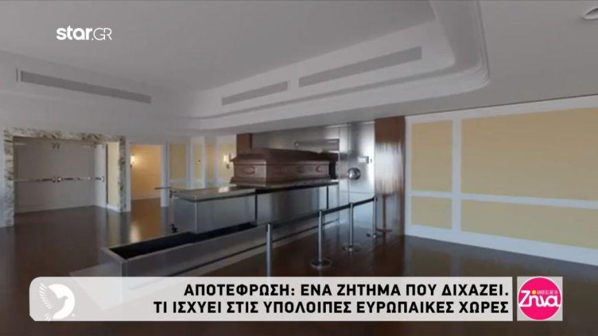 Αυτό είναι το πρώτο αποτεφρωτήριο της Ελλάδας- H κάμερα της εκπομπής