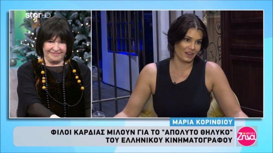 Μάρθα Καραγιάννη: Φίλοι καρδιάς μιλούν για το