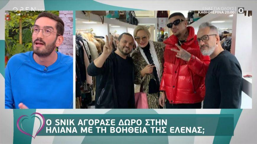 Ο Snik αγόρασε δώρο στην Ηλιάνα με τη βοήθεια της Έλενας Xριστοπούλου;