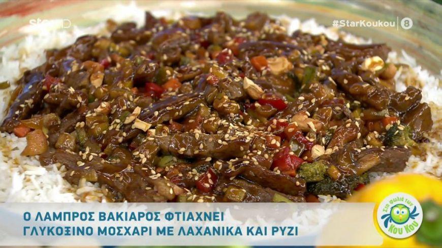 Γλυκόξινο μοσχάρι με λαχανικά και ρύζι από τον Λάμπρο Βακιάρο