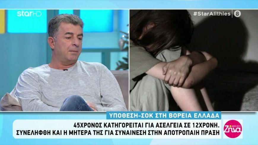 45χρονος κατηγορείται για ασέλγεια σε 12χρονη με τη συναίνεση της μητέρας της