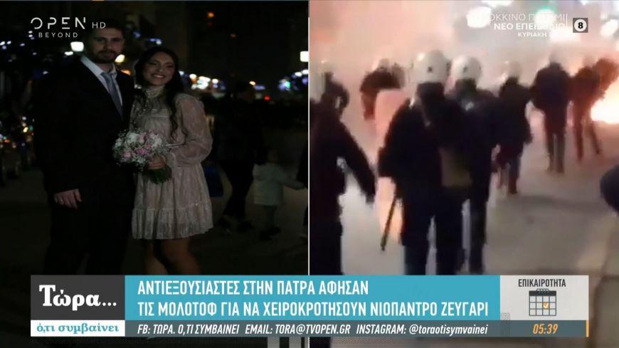 Πάτρα: Αντιεξουσιαστές άφησαν τις μολότοφ για να χειροκροτήσουν νιόπαντρους