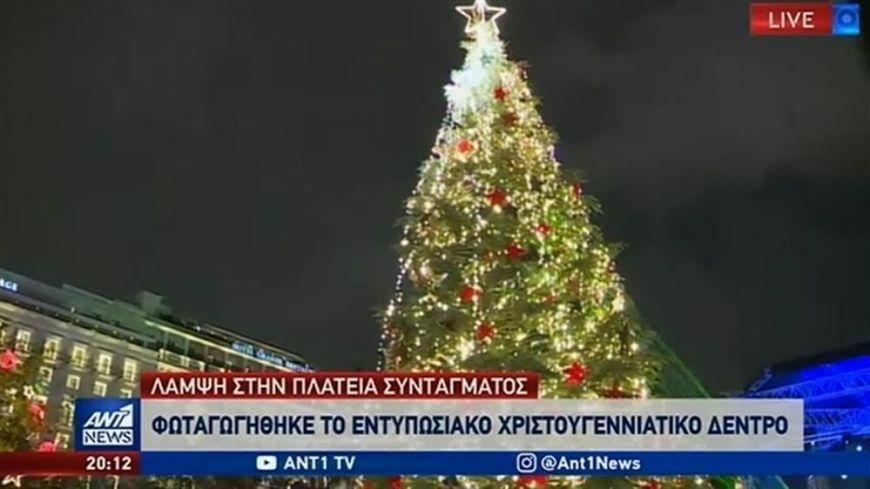 Φωταγωγήθηκε το χριστουγεννιάτικο δέντρο στην πλατείας Συντάγματος