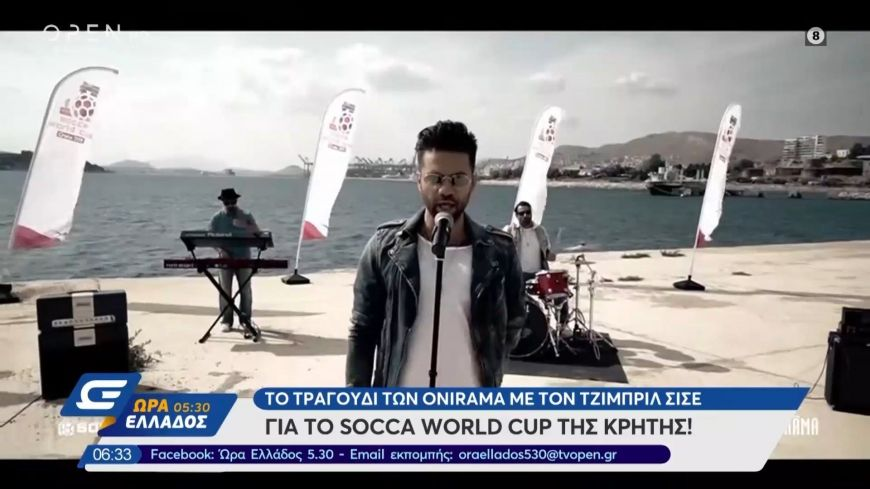 Socca World Cup: Ακούστε το τραγούδι των Onirama με τον Τζιμπρίλ Σισέ