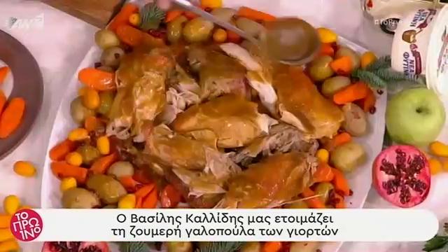 Η συνταγή της ημέρας: Γαλοπούλα από τον Βασίλη Καλλίδη