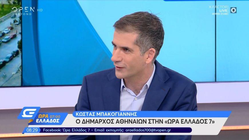 Κώστας Μπακογιάννης: Η Αθήνα αντιμετωπίζει τεράστιο θέμα ασφάλειας