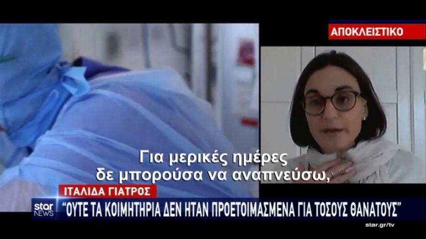 Ιταλίδα γιατρός: Έκλαψα για όσα είδα