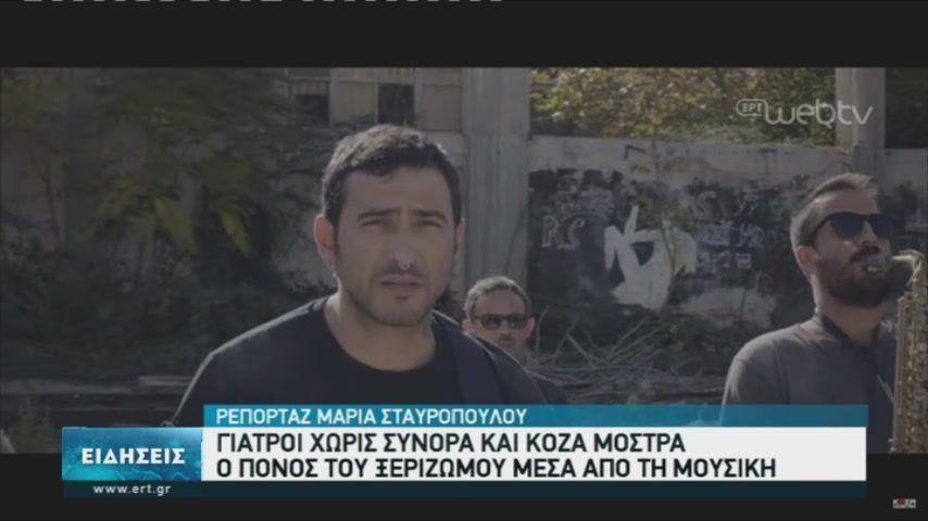 Συνεργασία Koza Mostra με τους Γιατρούς Χωρίς Σύνορα