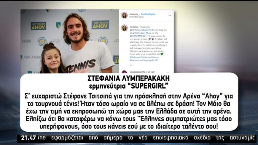 Κοινή η αγάπη τους για την Εurovision: Όταν η Στεφανία συνάντησε τον Στέφανο